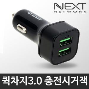 NEXT-1406CHG 듀얼 퀵차지 3.0 차량용 시거잭 충전기