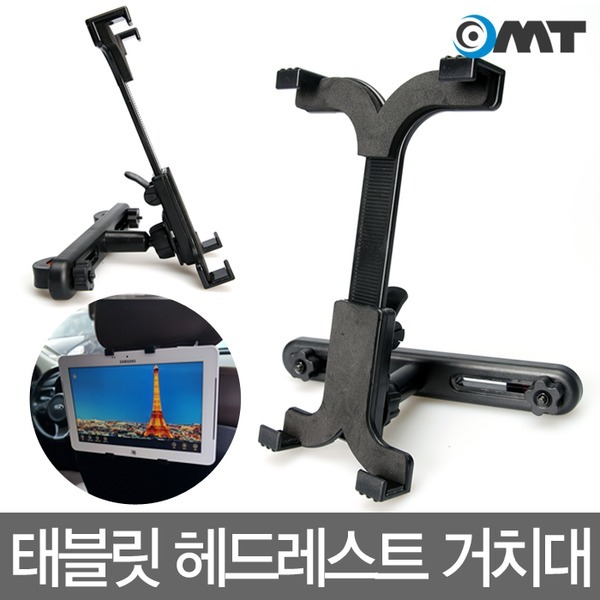 OMT 차량용 헤드레스트 태블릿PC 거치대   OTA-BACK