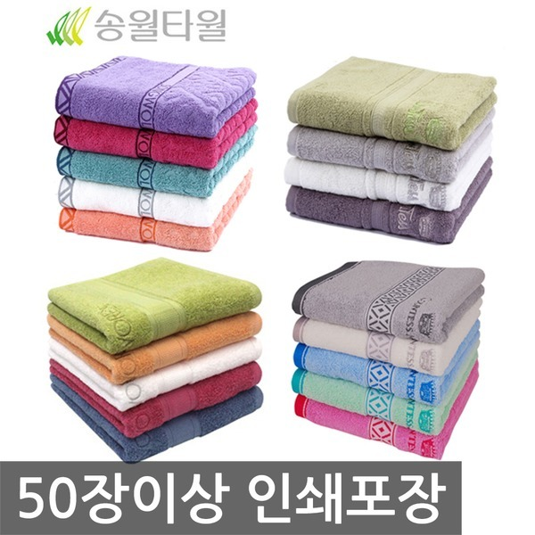 송월타월 모음/수건 타올 50장이상인쇄포장무료