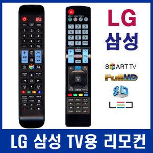 LG TV 리모컨/삼성 TV 리모컨/만능리모컨