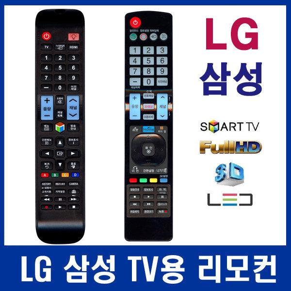 삼성 TV리모컨/LG TV 리모컨 (엑스캔버스 파브 )