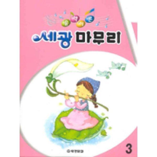 세광음악이론마무리3  세광문화   편집부