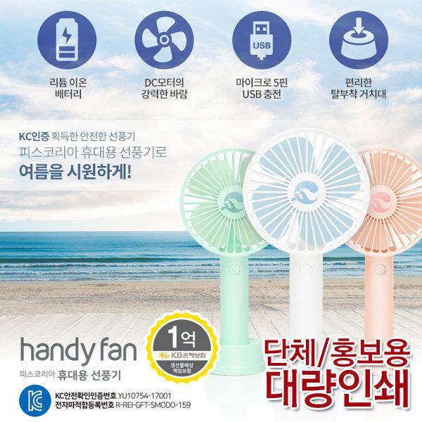 USB휴대용선풍기/LED선풍기/핸디팬/KC인증/대량인쇄