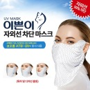 이쁜이 자외선 차단마스크 3장세트+일회용마스크50매