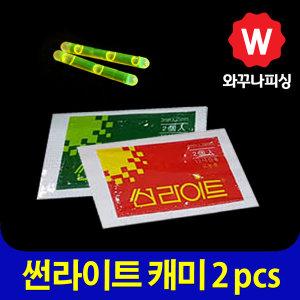 썬라이트 캐미 케미 라이트 일자형 3㎜ 4㎜ 막대찌