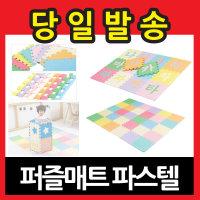 비앤씨/퍼즐매트/파스텔퍼즐매트/한글퍼즐매트