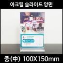 아크릴 슬라이드 양면 메뉴꽂이 중(中) (스마일배송)