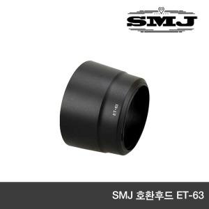 캐논전용 ET-63 호환후드EF-S 55-250mm F4-5.6 IS STM