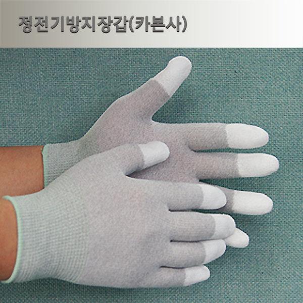 fii 제전 장갑 카본사(10켤레)-탑피트/팜피트/PU