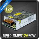 비방수 SMPS 12V 50W / KC인증 DC 12V 안정기