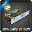 비방수 SMPS 12V 100W / KC인증 DC 12V 안정기