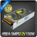비방수 SMPS 12V 150W / KC인증 DC 12V 안정기