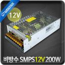 비방수 SMPS 12V 200W / KC인증 DC 12V 안정기