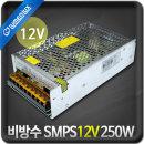 비방수 SMPS 12V 250W / KC인증 DC 12V 안정기