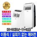 HSE-100K 이동식에어컨 이동형 가정용 친환경 냉매가스