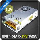 비방수 SMPS 12V 350W / KC인증 DC 12V 안정기