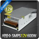 비방수 SMPS 12V 600W / KC인증 DC 12V 안정기