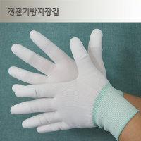 fii 크린룸 장갑10켤레/정전기 방지장갑/제전 장갑