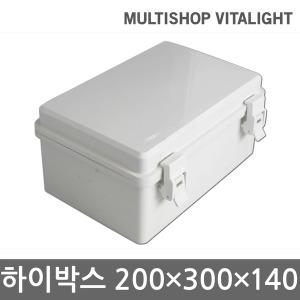 하이박스 200x300x140mm (방진/방수/컨트롤/분전함)