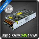 비방수 SMPS 24V 150W / KC인증 DC 24V 안정기