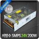 비방수 SMPS 24V 200W / KC인증 DC 24V 안정기