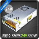 비방수 SMPS 24V 350W / KC인증 DC 24V 안정기
