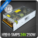 비방수 SMPS 24V 250W / KC인증 DC 24V 안정기
