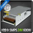비방수 SMPS 24V 600W / KC인증 DC 24V 안정기