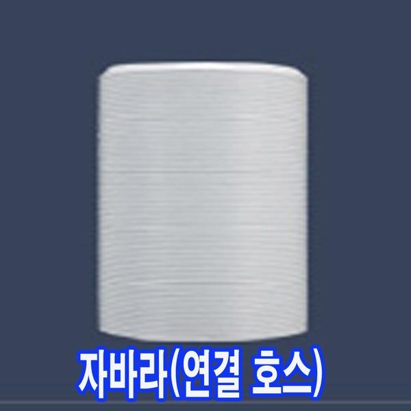 이동식에어컨 연결호스(자바라) 길이 대략 1.5M 1개