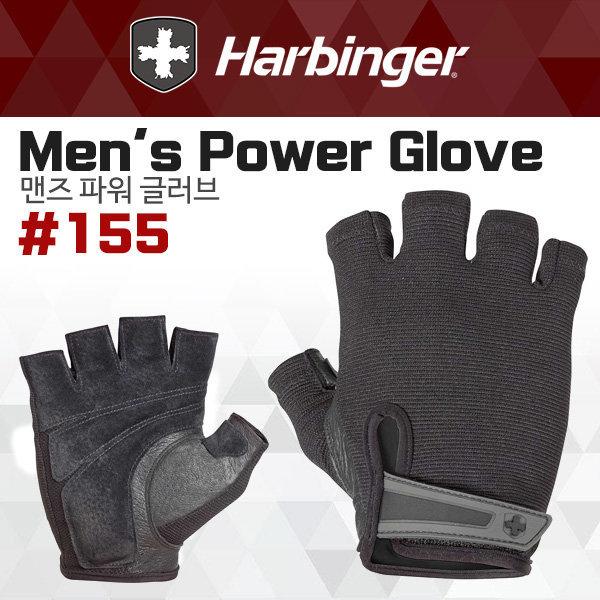 Harbinger 155 Power Glove 하빙거 파워 글러브