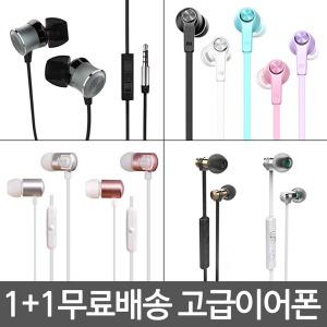 1+1 무료배송 가성비 무통증 칼국수 삼성 LG 이어폰