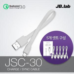 퀵차지 5핀 고속 충전 케이블 JSC30 5개 1세트 30cm