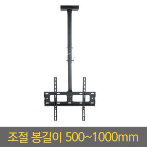 23~55 형 TV 천장형거치대 브라켓 EZ-CB400-L50-100