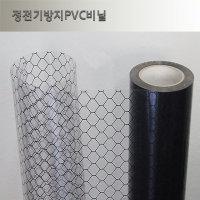 kii 제전 PVC 비닐커튼/정전기방지비닐/제전비닐