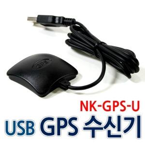 노트북 USB GPS수신기 NK-GPS-U 외장형GPS 노트북GPS