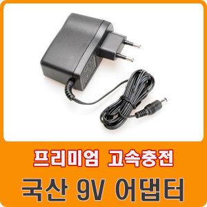 야마하9V 사일런트기타 아답터/YAMAHA SLG-200N/200S