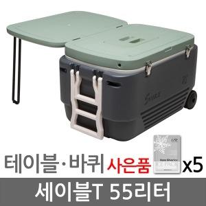 레져 낚시 바퀴형 아이스박스 캠핑 쿨러백 세이블T 55L