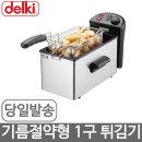 델키 탁상용 전기튀김기 DK-201 분리형 스텐유조7리터