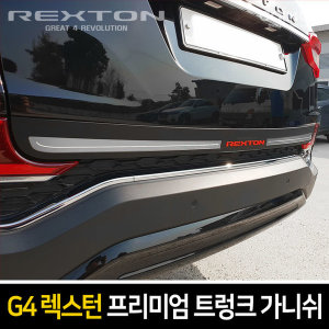 G4렉스턴 - 프리미엄 레터링 트렁크 가니쉬