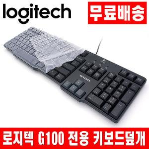 로지텍 G100 전용키스킨 키보드덮개 키보드커버