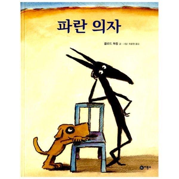 (20일대여) (비룡소의 그림동화 117) 파란 의자