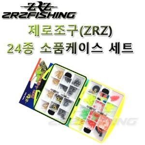 (낚시제로) ZRZ 제로조구 24종 소품케이스 세트 채비