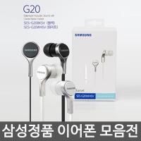 삼성정품 SES Q40 Q45 Q50 Q55 G10 G20 이어폰