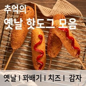 푸드드림 추억의옛날 핫도그 모음 즉석식품 캠핑 간식