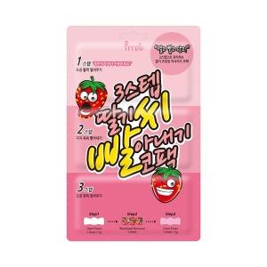 딸기씨 빨아내기 3단코팩(씨빨코팩)/피지제거/모공팩