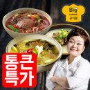 육개장/해장국/국밥/곰탕/사골곰탕/즉석 국/설렁탕