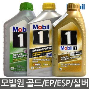 모빌원 모빌골드 0W40/EP 5W30 5W20/ESP 포뮬러/실버