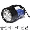 충전식LED랜턴/충전/LED/랜턴/충전식랜턴/손전등/캠핑