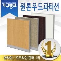 가구뱅크/우드파티션/천파티션/사무용파티션/공장직영