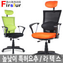 무료반품 랭킹1위 AIR/컴퓨터/학생/사무용/책상의자